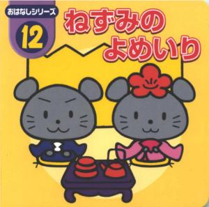 libros infantiles hiragana